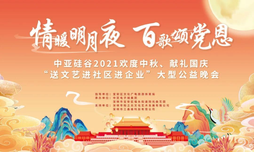 活动预告   深圳中亚硅谷中秋晚会邀您共度佳节!(图1)